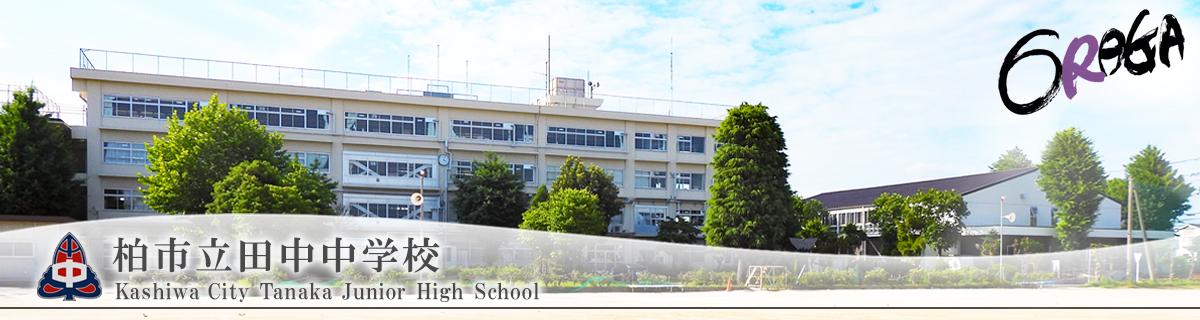 柏市立田中中学校